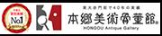 本郷美術骨董館 九州支店